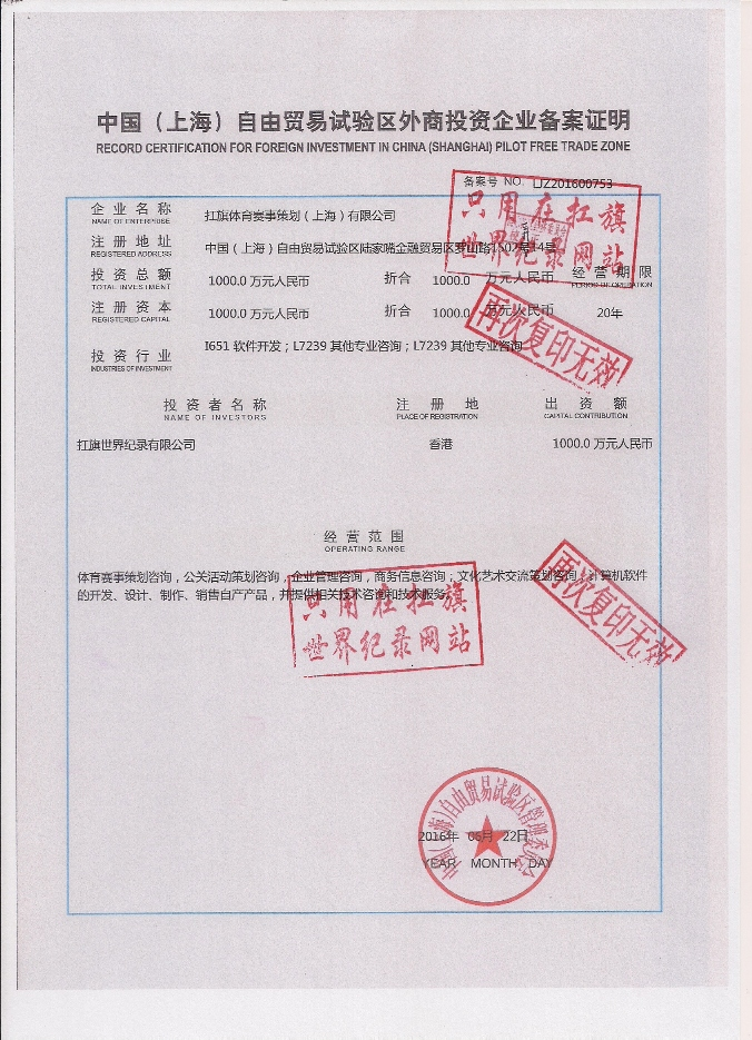 Carrying The Flag World Record Shanghai Company Business License