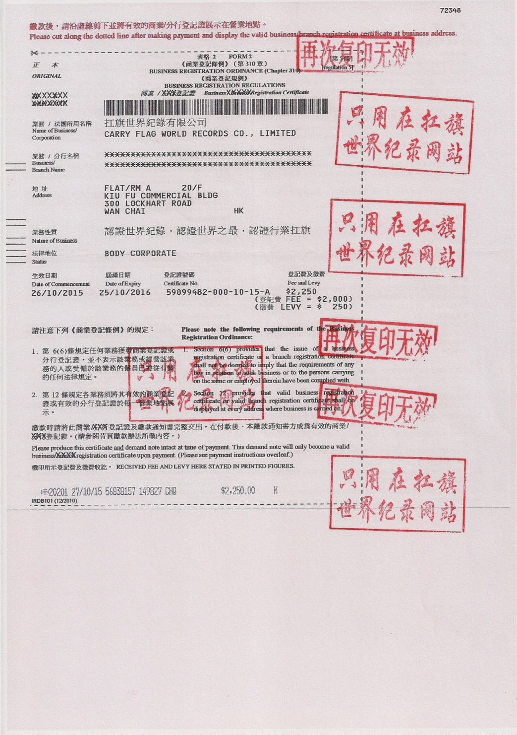 Carrying The Flag World Record Hong Kong Company Business Registration Certificate