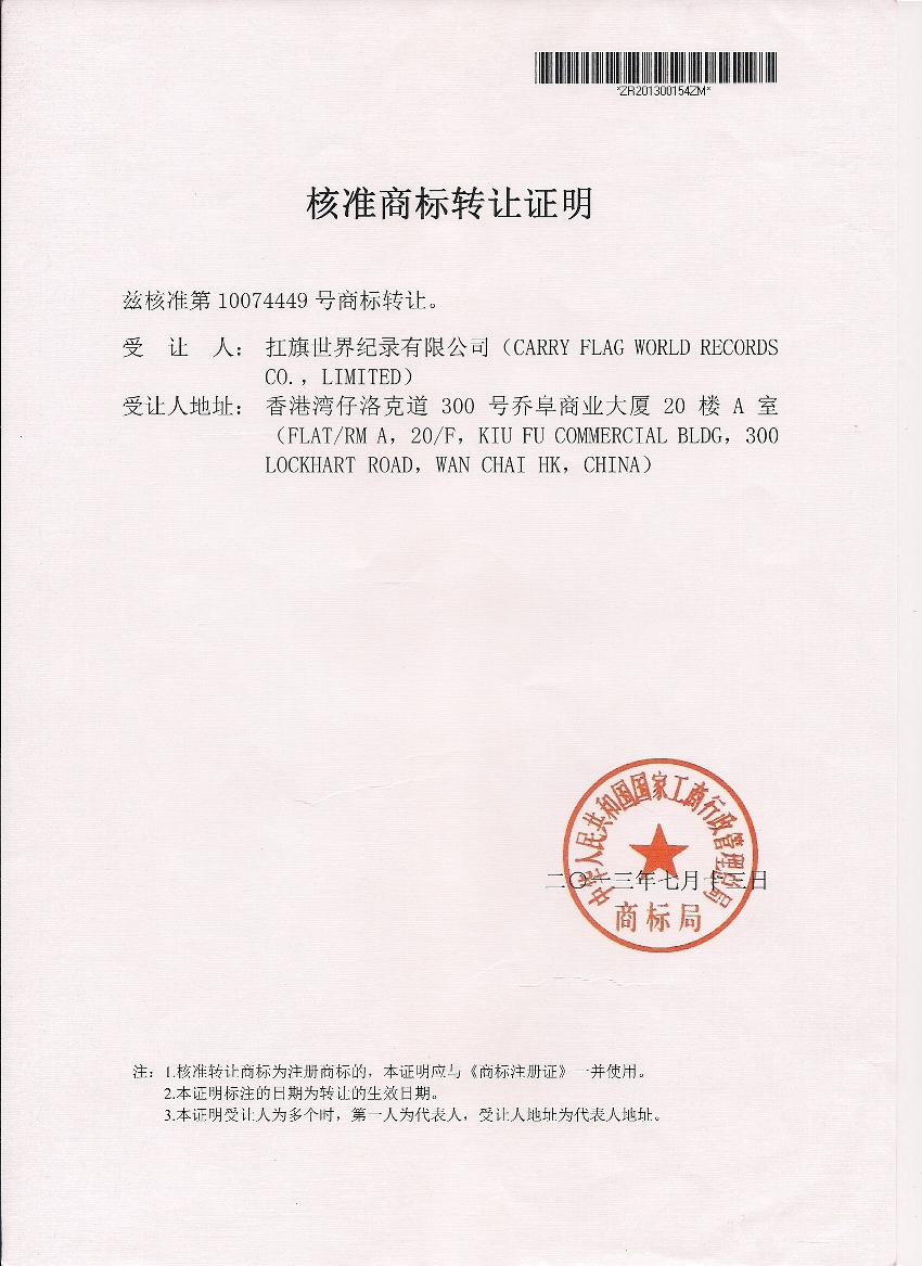 Carrying The Flag World Record China Trademark Certificate No. 10074449